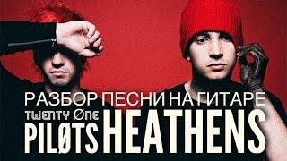 Как Играть На Гитаре - Heathens - Twenty One Pilots - Разбор Песни то Безобразия