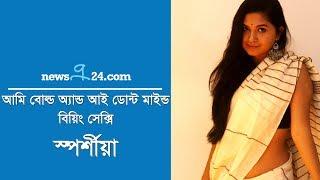 Download lagu I Am Bold and I Dont Mind Sporshia Interview newsg24 MP3