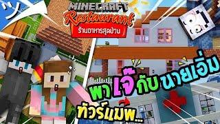 Minecraft | พาเจ๊กับนายเอิ่มทัวร์แมพ - ร้านอาหารสุดป่วน ツ