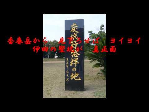 赤坂小梅「正調炭礦節」