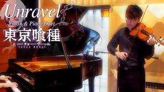Tokyo Ghoul OP - Unravel - Violin u0026 Piano Duet [LIVE]