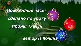 Новогодние часы   сделано по уроку  Ирины Ткачук