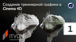 Создание трёхмерной графики в Cinema 4D. Урок 1. Введение и интерфейс.