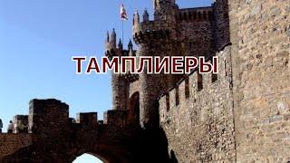 ЗАМКИ ТАМПЛИЕРОВ!!(Мистика замков тамплиеров. Орден тамплиеров, или рыцарей-храмовников, был одним из самых необычных порожде..., 2015-04-17T10:13:49.000Z)
