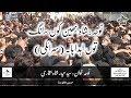 Shah Behn Kon Sang Ton Ahda Ha | Syed Hyder Shah | HD Nohay | 2018-19