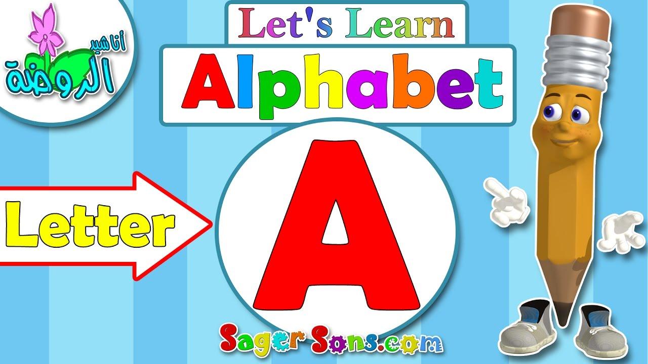 4326d5fc0d6da  اناشيد الروضة - تعليم الاطفال - الحروف الانجليزية - بدون موسيقى - ABC for  kids - Letter ( A) - YouTube