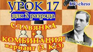 Комбинация в Славянской защите (вариант 3. Кс3) - Урок 17 для 2 разряда.