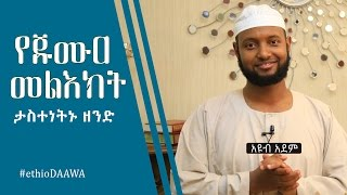 vuclip የጁሙዐ መልእክት (ታስተነትኑ ዘንድ)ᴴᴰ | by Ayub Adem | ethioDAAWA