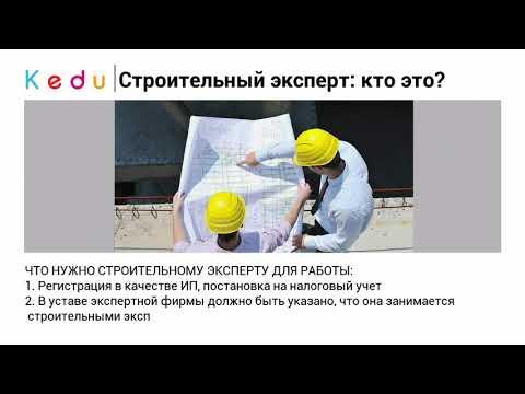 Строительный эксперт: кто это и в чем суть его работы