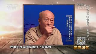 《国家记忆》 20200605 一九五八炮击金门 封锁金门| CCTV中文国际