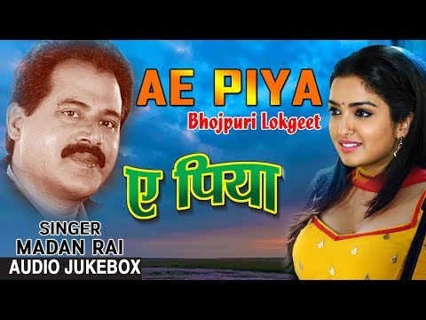 AE PIYA | BHOJPURI LOKGEET AUDIO SONGS JUKEBOX |SINGER - MADAN RAI| HAMAARBHOJPURI