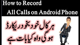 How to Record Calls on Android Phone | Best Call Recorder App for Android