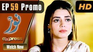 Pakistani Drama | Noor - Episode 59 Promo | Express Entertainment Dramas | Asma, Agha Talal, Adnan