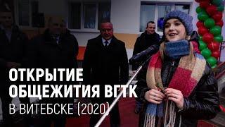 Открытие общежития ВГТК в Витебске (2020)
