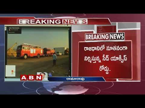 AP Capital Amaravathi Development Visible on Google Maps | Andhra Pradesh Latest News | ABN Telugu