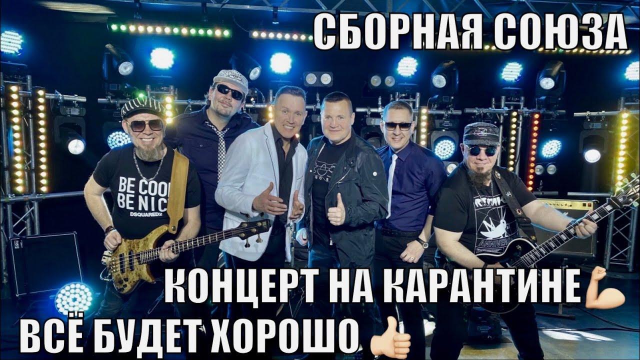КОНЦЕРТ НА КАРАНТИНЕ - СБОРНАЯ СОЮЗА