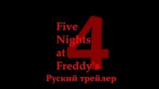 Five nights at Freddy's 4 trailer [rus sub] | 5 ночей с Фредди - русский трейлер