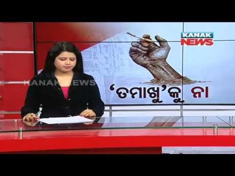 No Tobacco Day: Kanak News Exclusive