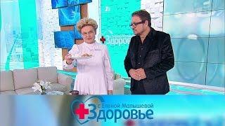 Здоровье Выпуск от 02 02 2020