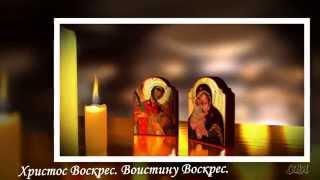 Христос  Воскрес!(Здравствуйте, Я Валентина Степанова. Предлагаю посмотреть мой видео ролик посвященный великому празднику..., 2014-04-15T19:13:40.000Z)