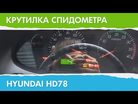 Крутилка Моталка Подмотка Спидометра Hyundai HD78