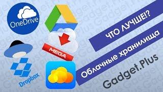 видео «Облачный» сервис хранения информации Dropbox