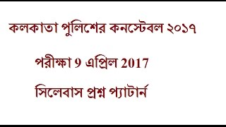 kolkata police constable 2017 syllabus question pattern