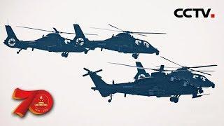 [中华人民共和国成立70周年]陆航突击梯队| CCTV