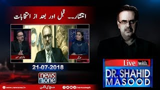 Live with Dr.Shahid Masood | 21-July-2018  | Maryam Nawaz | Nawaz Sharif | Adiala Jail
