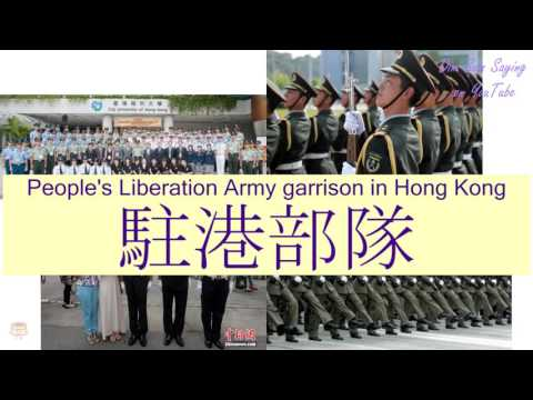 """""""PEOPLE'S LIBERATION ARMY GARRISON IN HONG KONG"""" in Cantonese (駐港部隊) - Flashcard"""