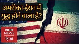 USA और Iran में अगर जंग हुई तो India और दुनिया पर क्या असर होगा?