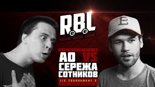 RBL: АО VS СЕРЕЖА СОТНИКОВ РЭПЕР (ПОЛУФИНАЛ, TOURNAMENT 2, RUSSIAN BATTLE LEAGUE)