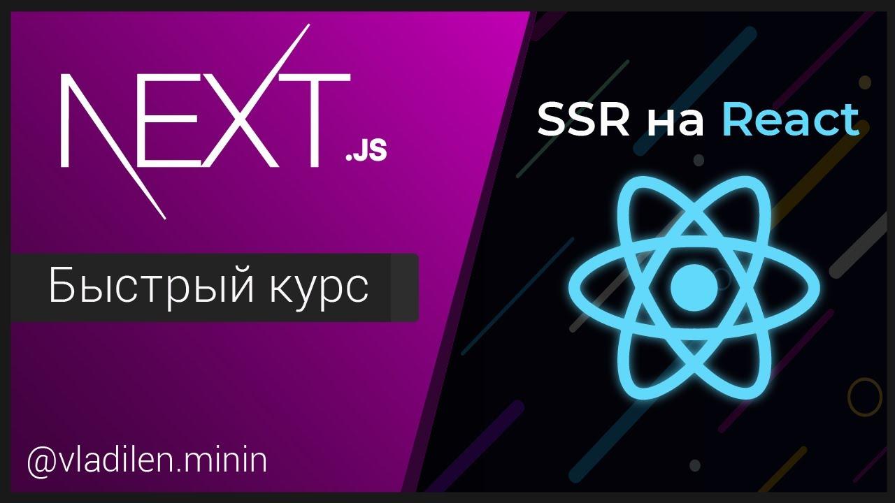 Download NextJS Быстрый Курс - SSR на React JS [2020]
