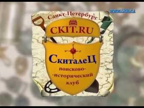 Секреты кладоискателя   4  Кладоискатель в Беларуси док  фильм, 2009