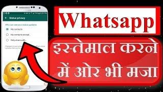 Whatsapp Tips & Tricks - New Update Feature on Whatsapp 2017! (Whatsapp Status)(Whatsapp Tips & Tricks in Hindi 2017 you don't know - How to use whatsapp status in whatsapp (hindi) Step by Step Tutorial....... Please Like and Share this ..., 2017-02-24T15:51:21.000Z)