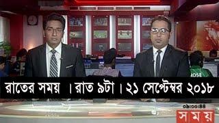 রাতের সময় | রাত ৯টা | ২১ সেপ্টেম্বর ২০১৮  | Somoy tv bulletin 9pm | Latest Bangladesh News HD