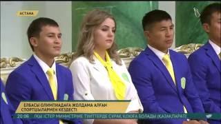 Мемлекет басшысы Қазақстанның Олимпиадалық құрамасы мүшелерімен кездесті