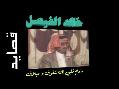 خالد الفيصل تبغون من الغزل المذيع الشاعر طبعا ما دام قلبي لك شفوق و ميلاف Youtube