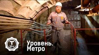 Уровень. Строительство метро   Т24