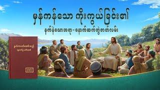 Myanmar Christian Movie 2020 (မှန်ကန်သော ကိုးကွယ်ခြင်း၏ နက်နဲသောအရာ - နောက်ဆက်တွဲဇာတ်လမ်း)