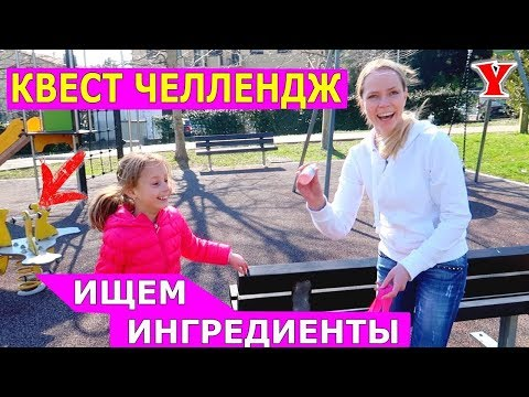 видео: КВЕСТ Ищем Ингредиенты для СЛАЙМА на ВРЕМЯ / Чао Юля