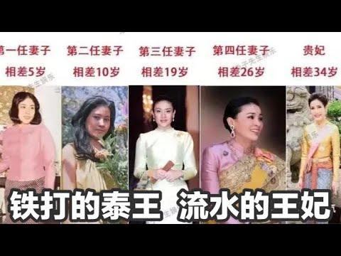 【静听】铁打的泰王 流水的王妃 | 泰国最美贵妃被废后引发的泰国皇室关注