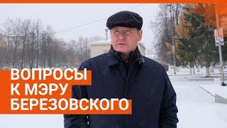 Интервью с мэром Березовского Евгением Писцовым   E1.RU
