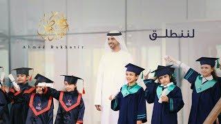 نشيد لننطلق أحمد بوخاطر Arabic Music Video Ahmed Bukhatir Lenantaleq