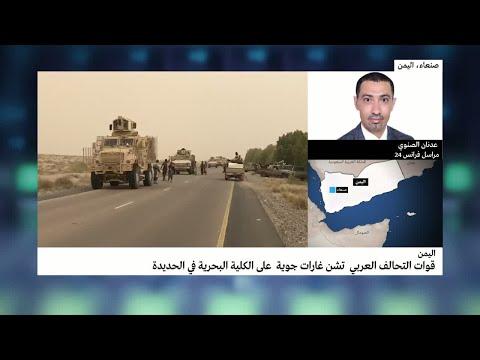 اليمن: قوات التحالف العربي تشن هجوما عنيفا على الكلية البحرية بالحديدة  - نشر قبل 4 ساعة