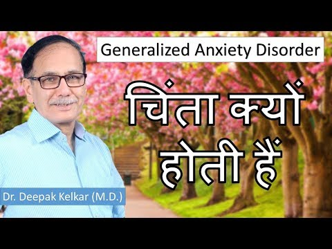 Generalized Anxiety Disorder - चिंता क्यों होती हैं Motivational Video- by Dr. Deepak Kelkar