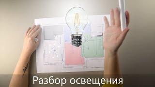Как расставить освещение в квартире | Серия 3
