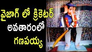 Vizag Maha Ganapathi  Cricketer Ganpathi | Ganesh Charuthi Celebrations In Vishaka | Cinema Politics