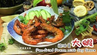豉油皇大蝦 Pan-fried Prawn with Soy Sauce