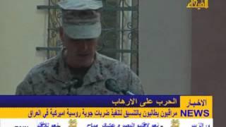 مراقبون يطالبون بالتنسيق لتنفيذ ضربات جوية روسية اميركية في العراق
